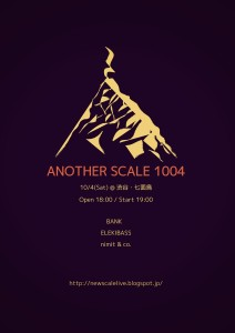 【ANOTHER SCALE 1004】