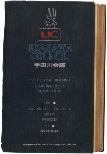 UDAGAWA COUNCIL 宇田川会議