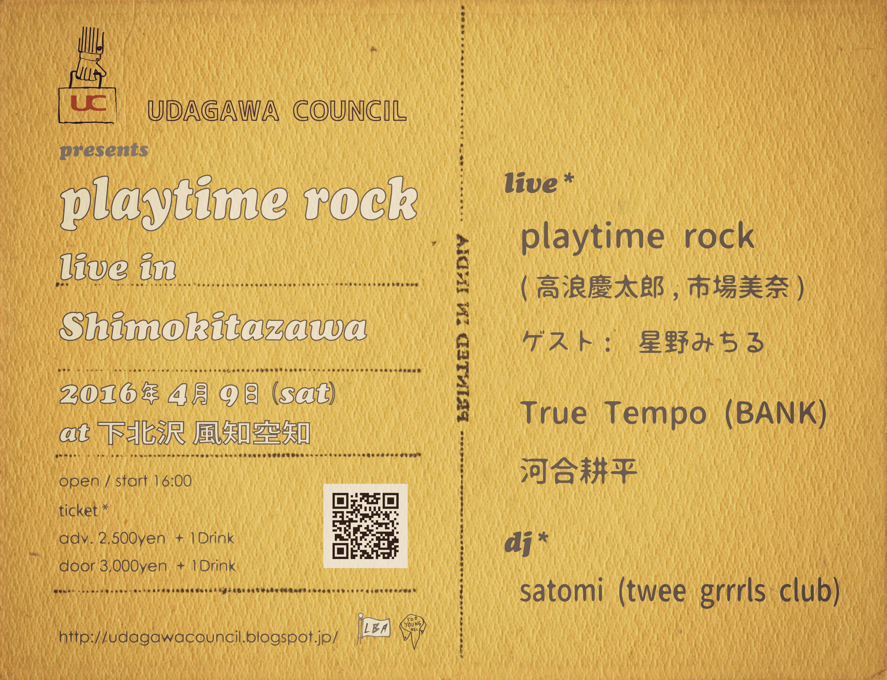 UDAGAWA COUNCIL presents playtime rock Live in 下北沢