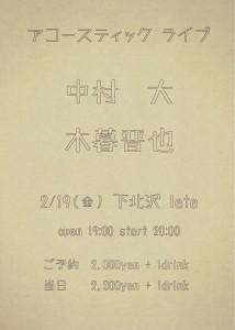 2月19日(金)下北沢 lete 出演* 木暮晋也、中村大